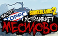 Купить Borderlands 2. Mr. Torgue's Campaign of Carnage (для Mac)