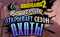 Купить Borderlands 2. Sir Hammerlock's Big Game Hunt (для Mac)
