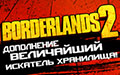 Borderlands 2. Ultimate Vault Hunters Upgrade Pack (для Mac)